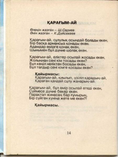 Тексты казахских песен