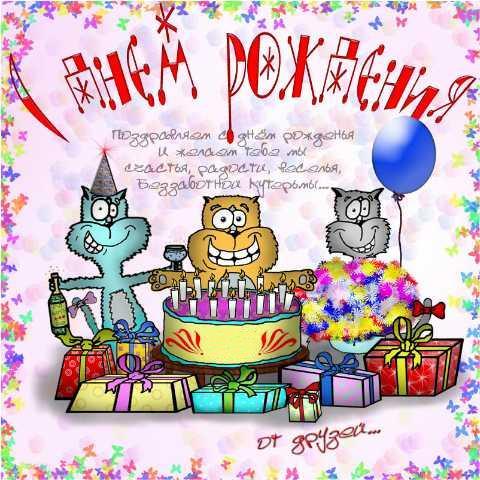 Поздравления с днем рождения друга в стихах