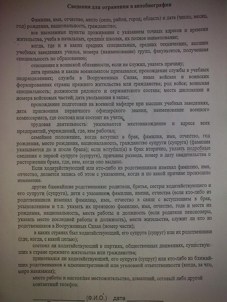Бланк Автобиографии В Казахстане - фото 10