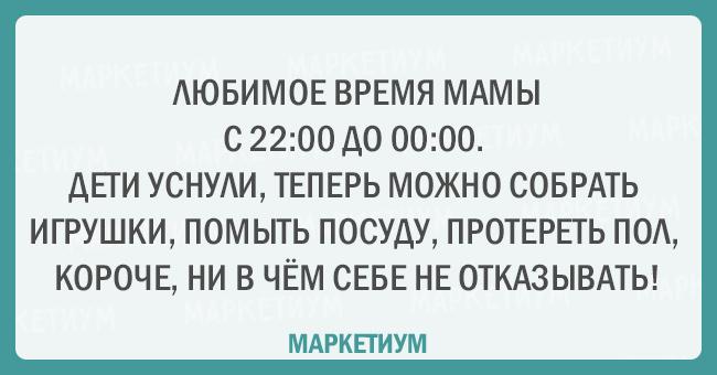 время...