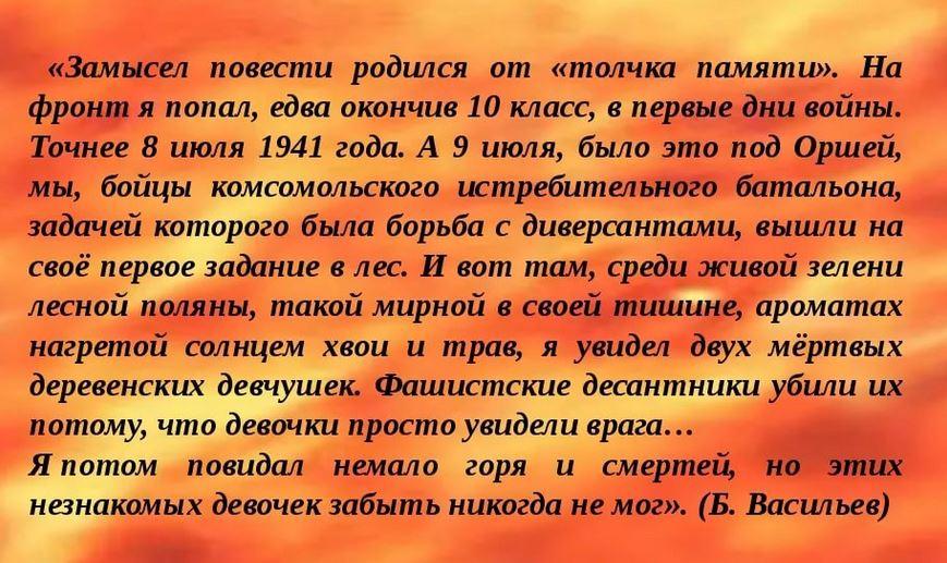 """""""А зори здесь лживые"""""""