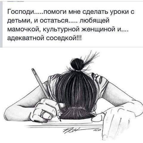 Не хочу учиться!