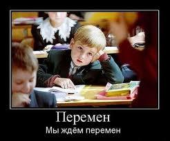школа и оценки