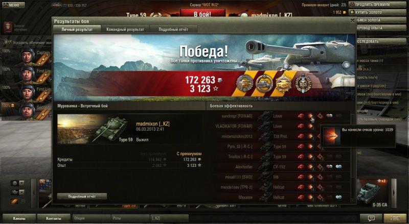 тип 59   1