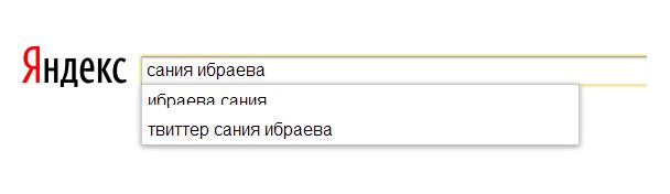 СанияИбраева