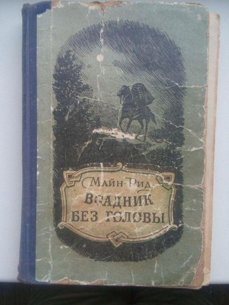 Всадник без головы. Казахское гос издательство художественной литературы, 1955г
