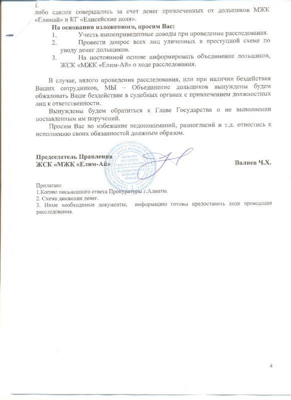 Доп Заявление по Денисову  АИФРИ 003