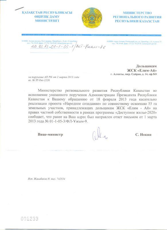 Письмо Нокина 001