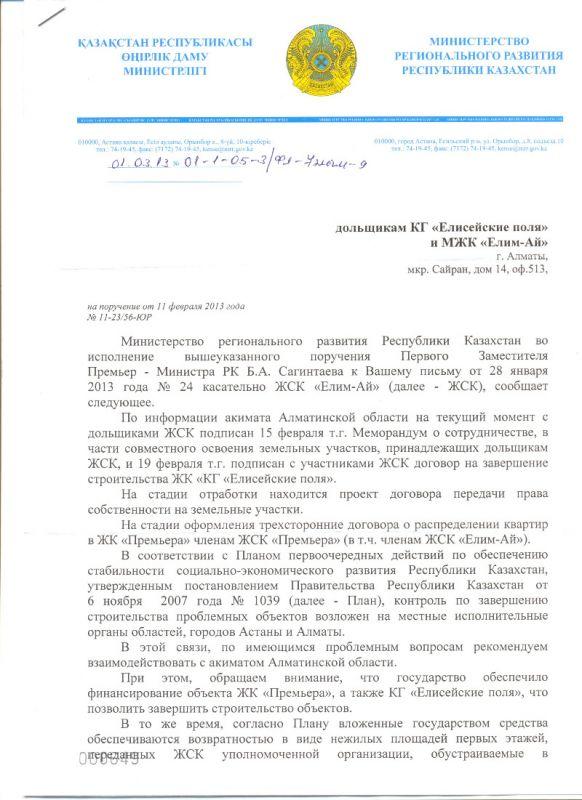 Ответ Сагинтаева (1)