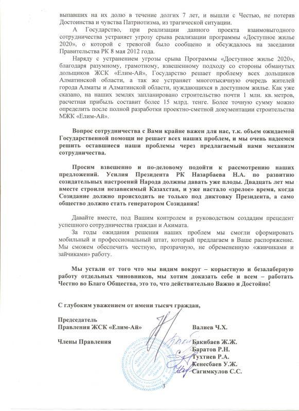 Письмо Баталову 003