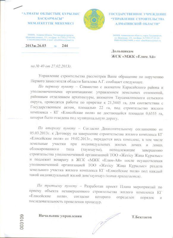 Письма от Бектасова