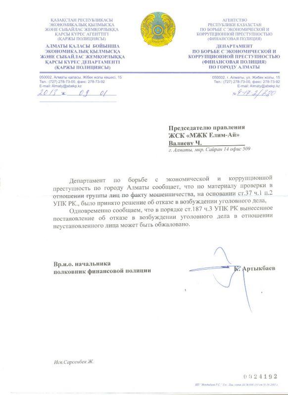 Ответ Финпола по АИФРИ (2)