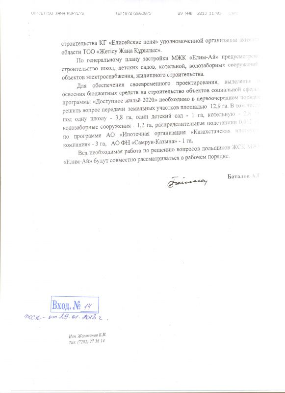 Письмо 002