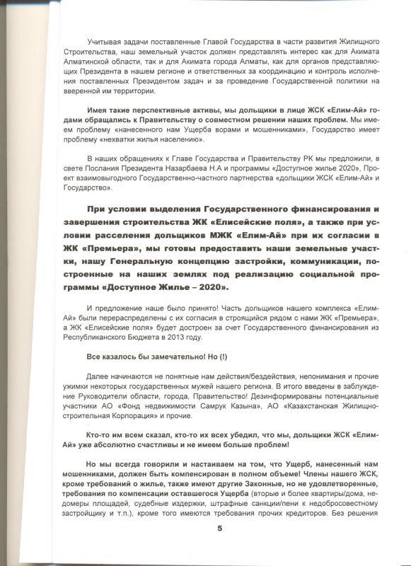 Письмо Депутату 003