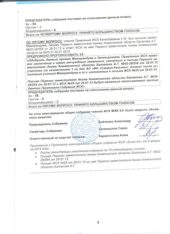 Скан протокола собрания 09.02.13г 004