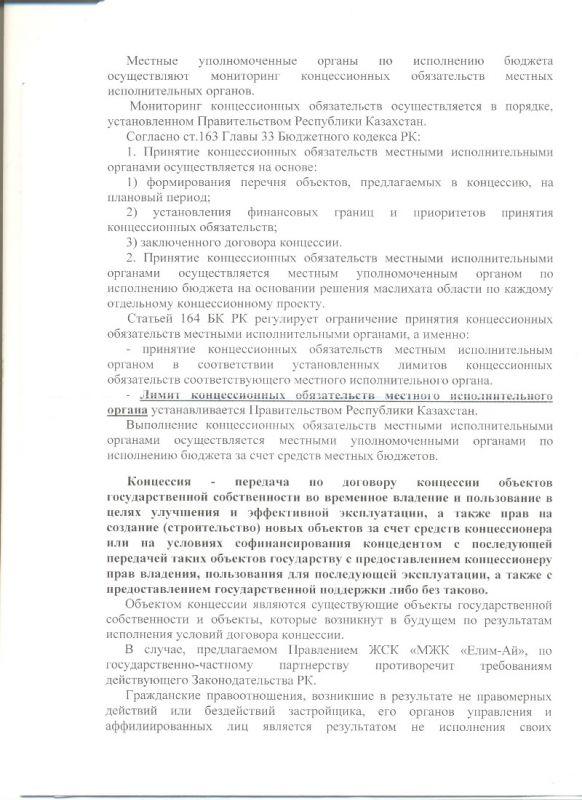 Ответ Баталова 19.12.12г. 002