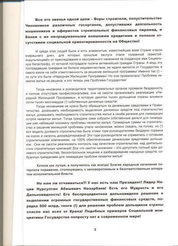 Письмо Депутату 002