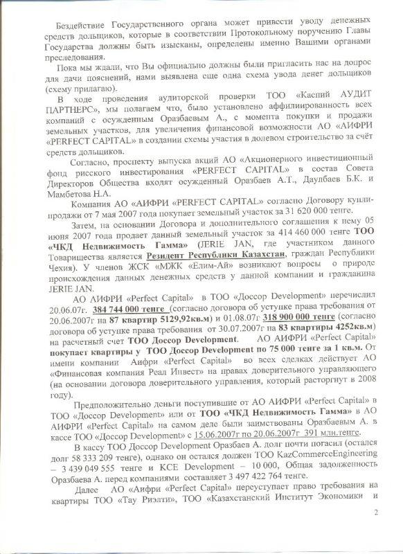 Доп Заявление по Денисову  АИФРИ 001