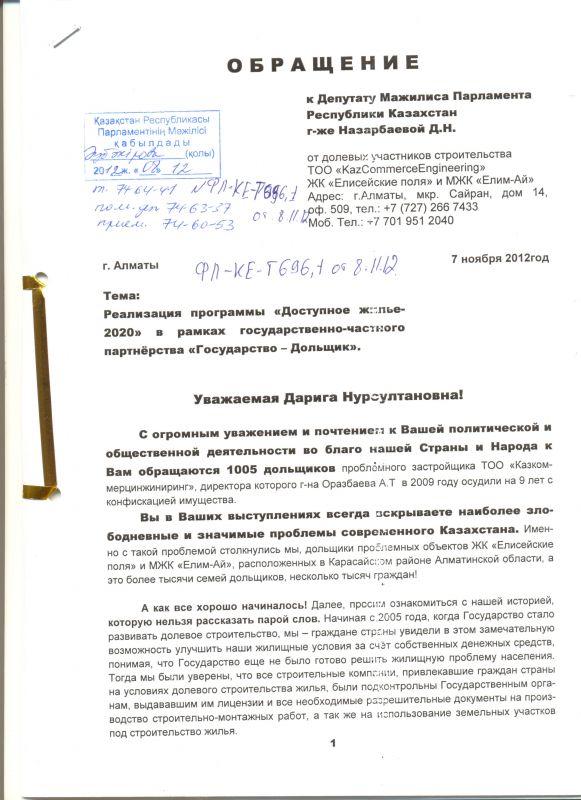 Письмо Депутату