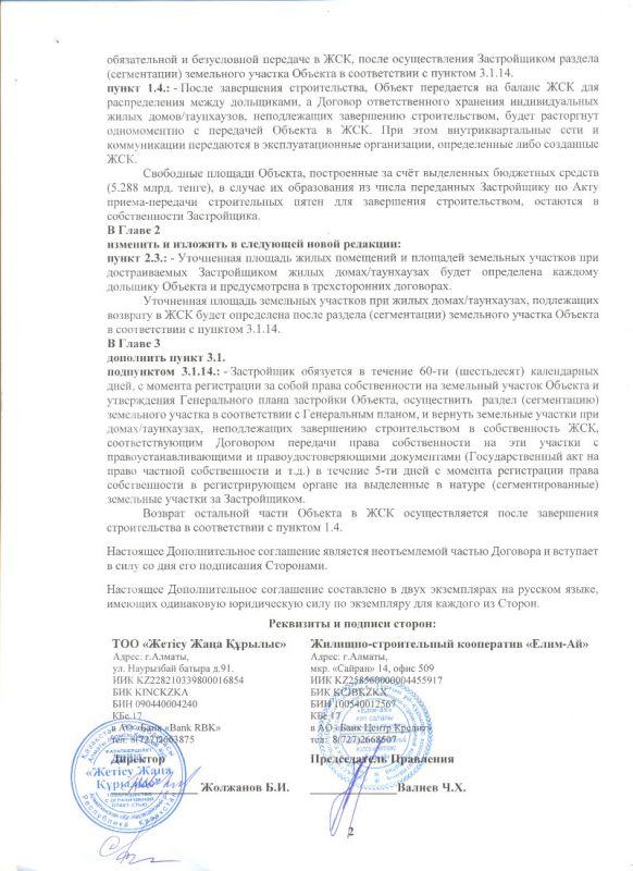 Доп соглашение к договору на завершенеи ЕП ЖЖК 002