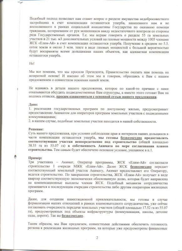 Баталову по ГЧП 001