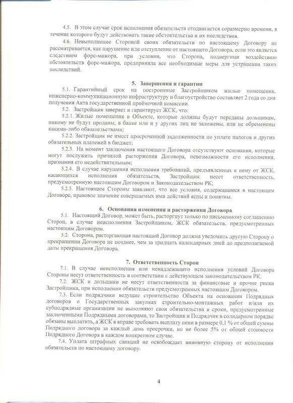 Договор на завершение ЕП 004