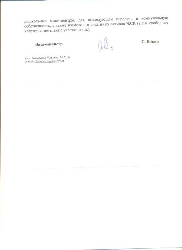 Ответ Сагинтаева 001