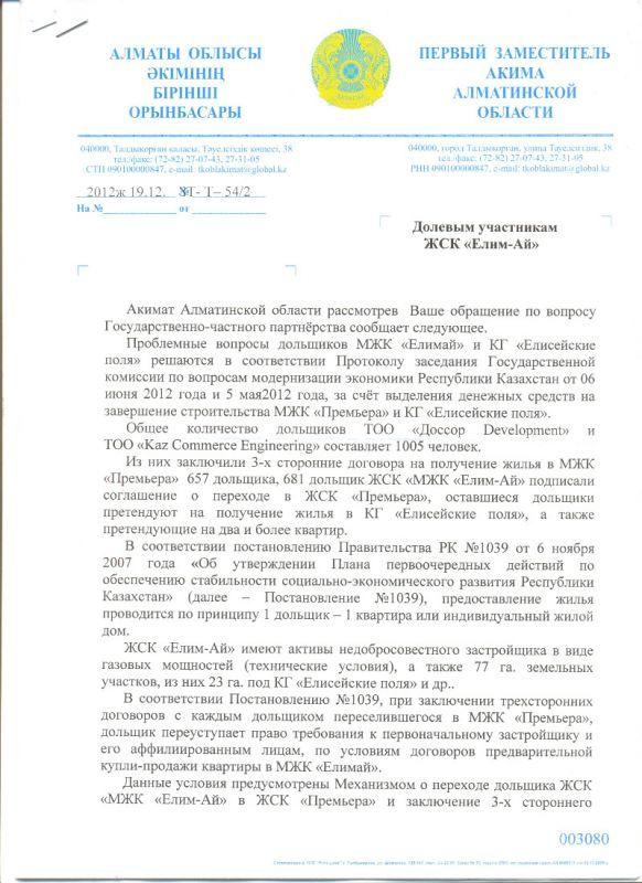 Ответ Баталова 19.12.12г. (1)