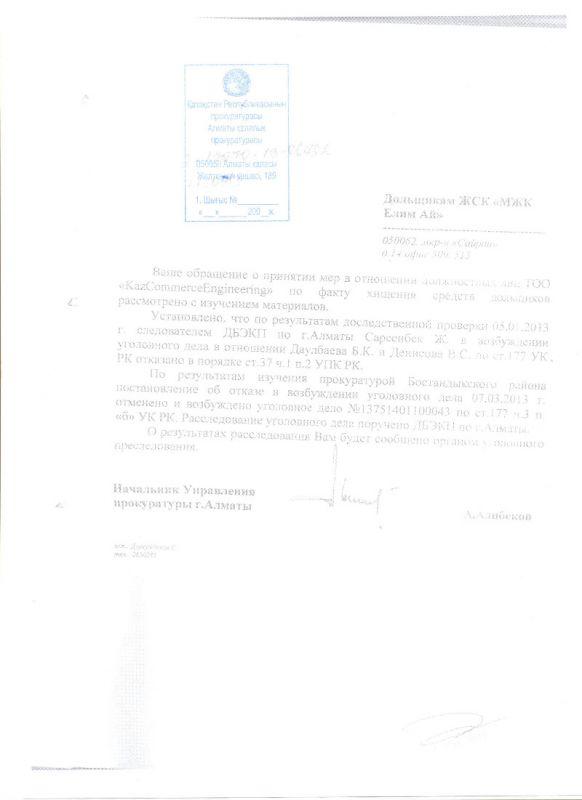 Ответ прокуратуры г Алматы о возбуждении уг.дела по АИФРИ