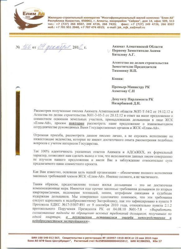 Баталову по ГЧП