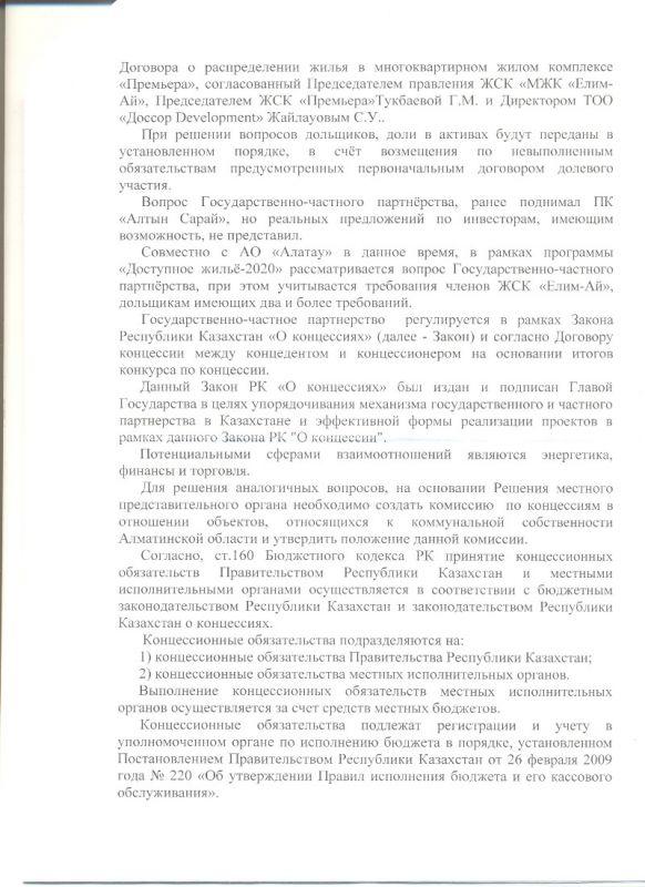 Ответ Баталова 19.12.12г. 001