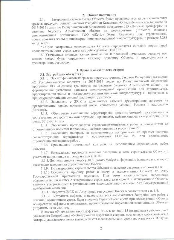 Договор на завершение ЕП 002