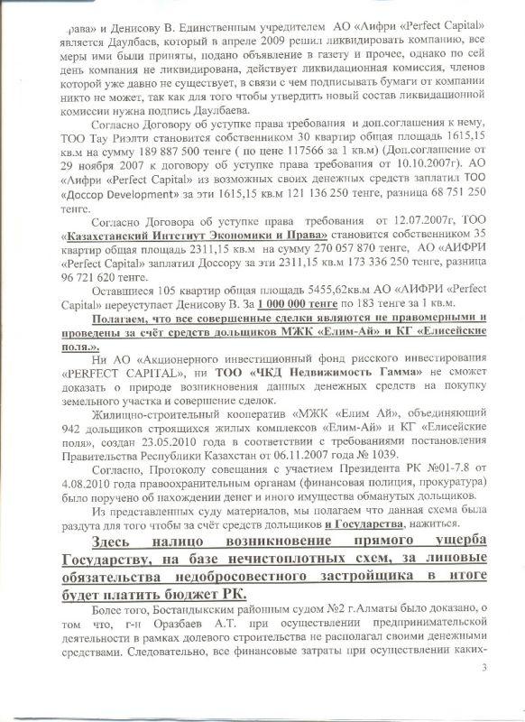 Доп Заявление по Денисову  АИФРИ 002