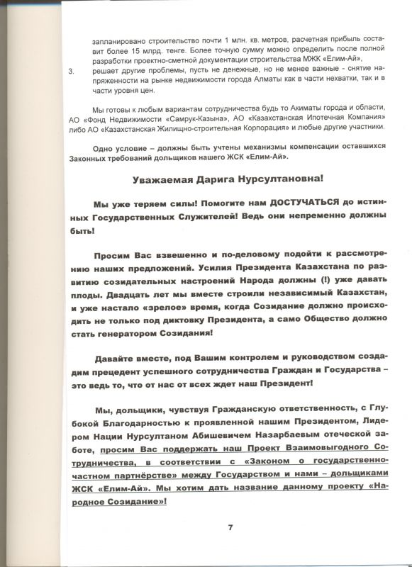 Письмо Депутату 005