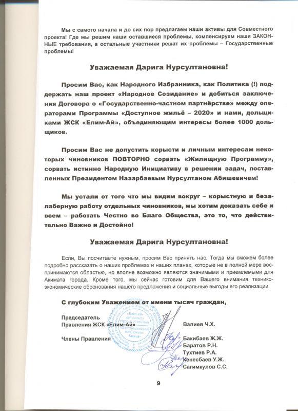 Письмо Депутату 007