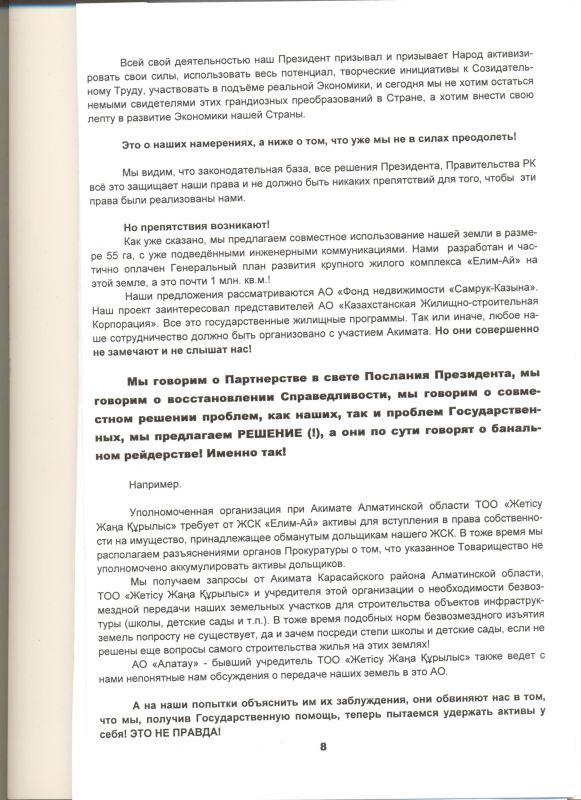 Письмо Депутату 006