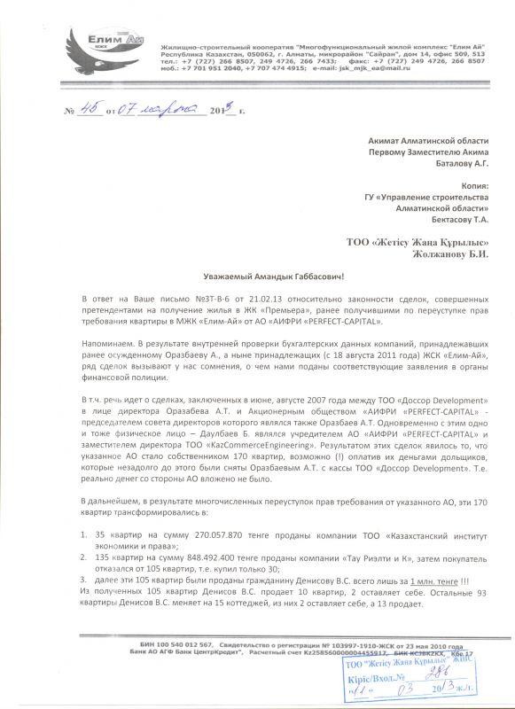 Письмо Баталову