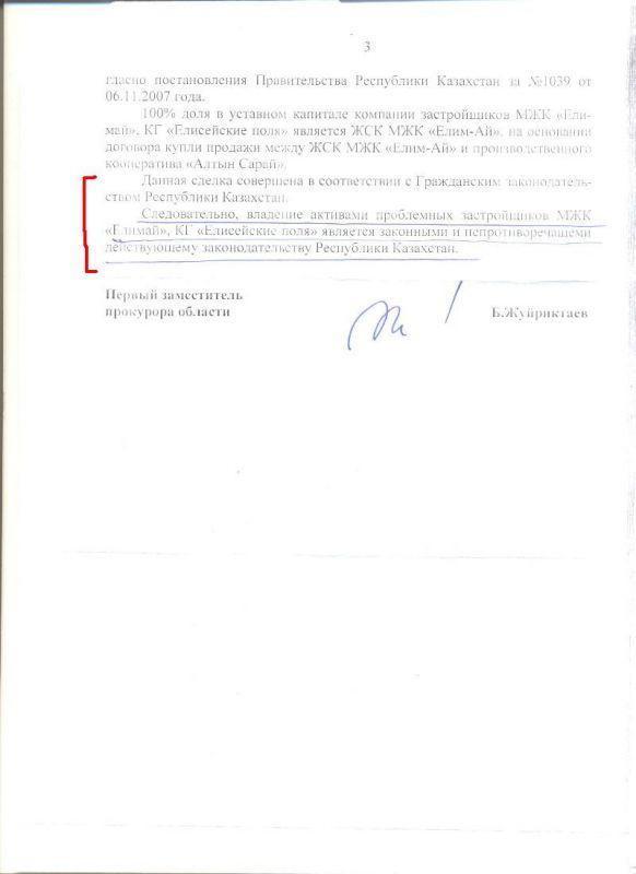 Ответ прокураты по владению активов 002