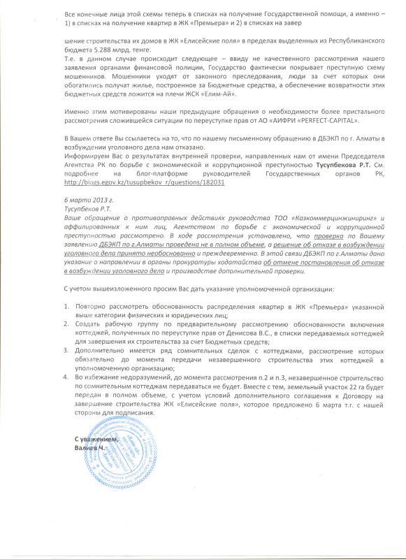 Письмо Баталову1