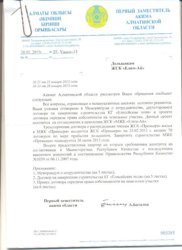 Ответ Баталова 06.03.13г (1)