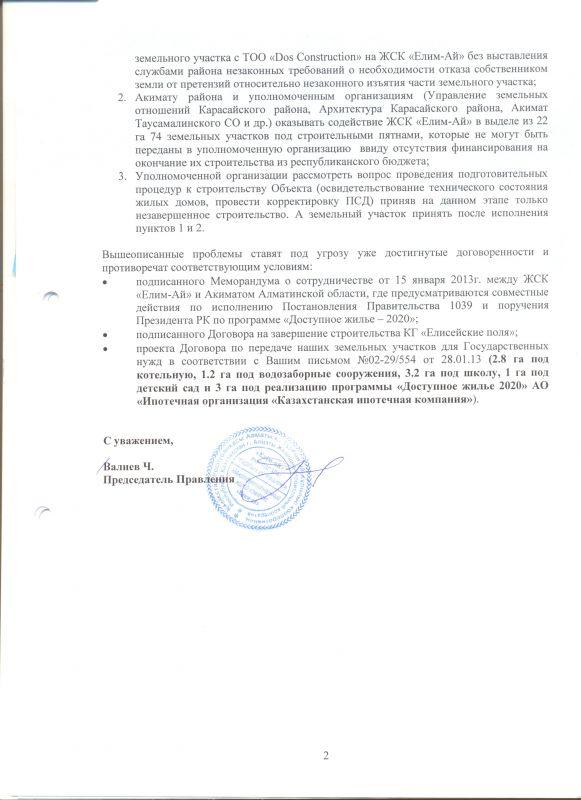 Письмо №40 001