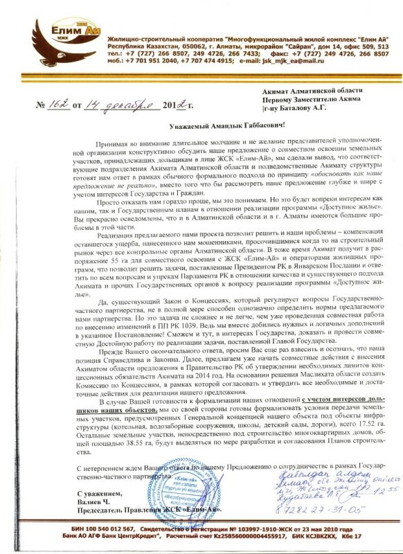 Письмо Баталову последнее (1)