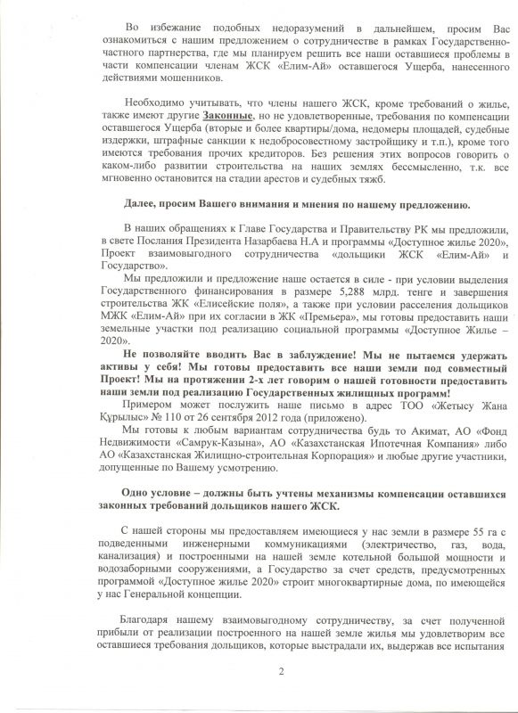 Письмо Баталову 002