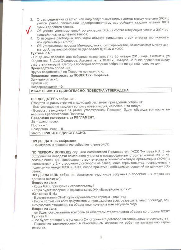 Скан протокола собрания 09.02.13г 001