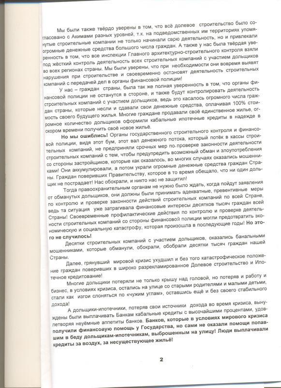 Письмо Депутату 001