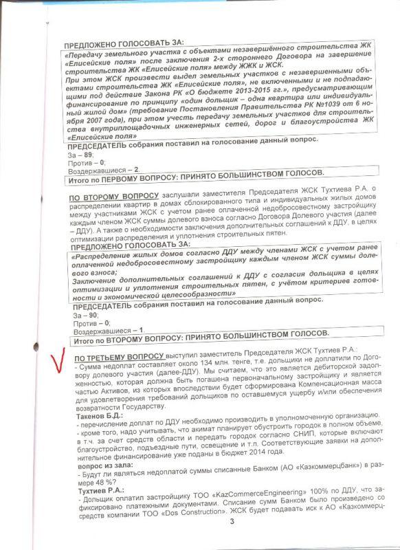 Скан протокола собрания 09.02.13г 002