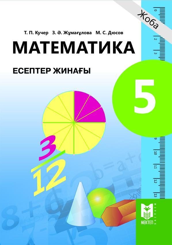 Казахстане по в онлайн алгебре 9 издательство мектеп решебник