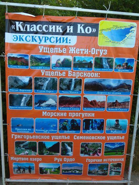 Экскурсии ИК