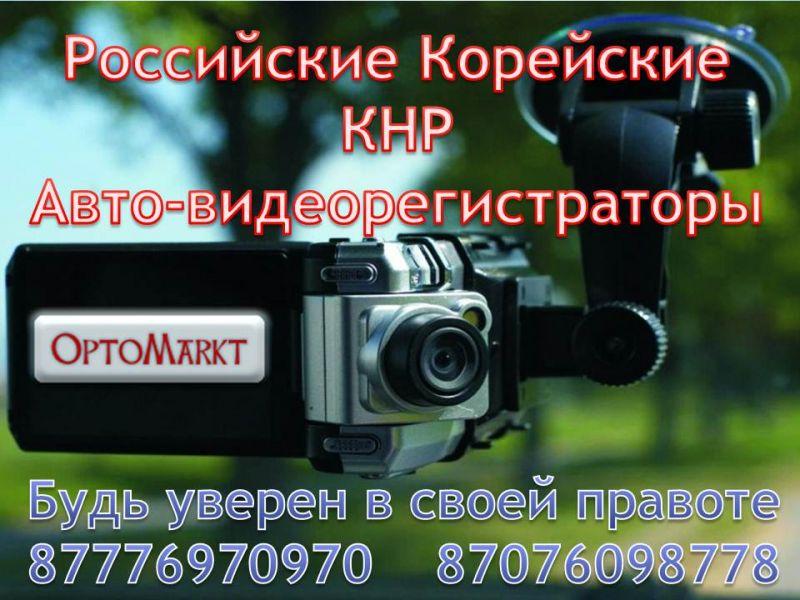 Российские Корейские КНР Авто-видеорегистраторы