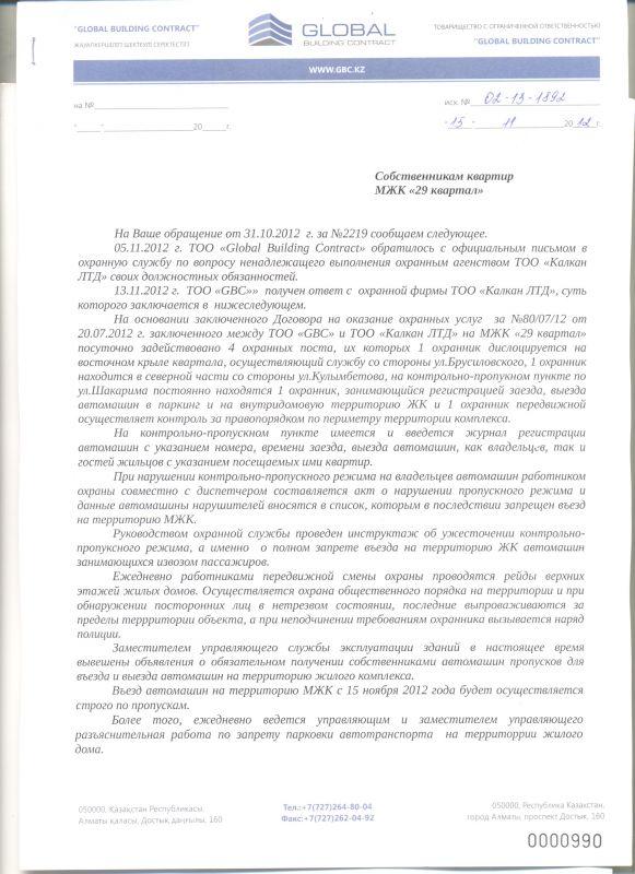 Письмо от Глобал от 15.11.12 г 001
